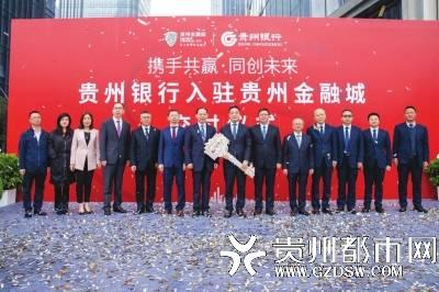 贵州银行进驻贵州金融城交付仪式举行 贵州银行排名