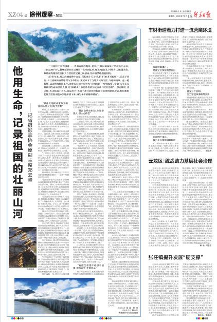 他用生命,记录祖国的壮丽山河—— 记省摄影家协会原副主席郑云峰