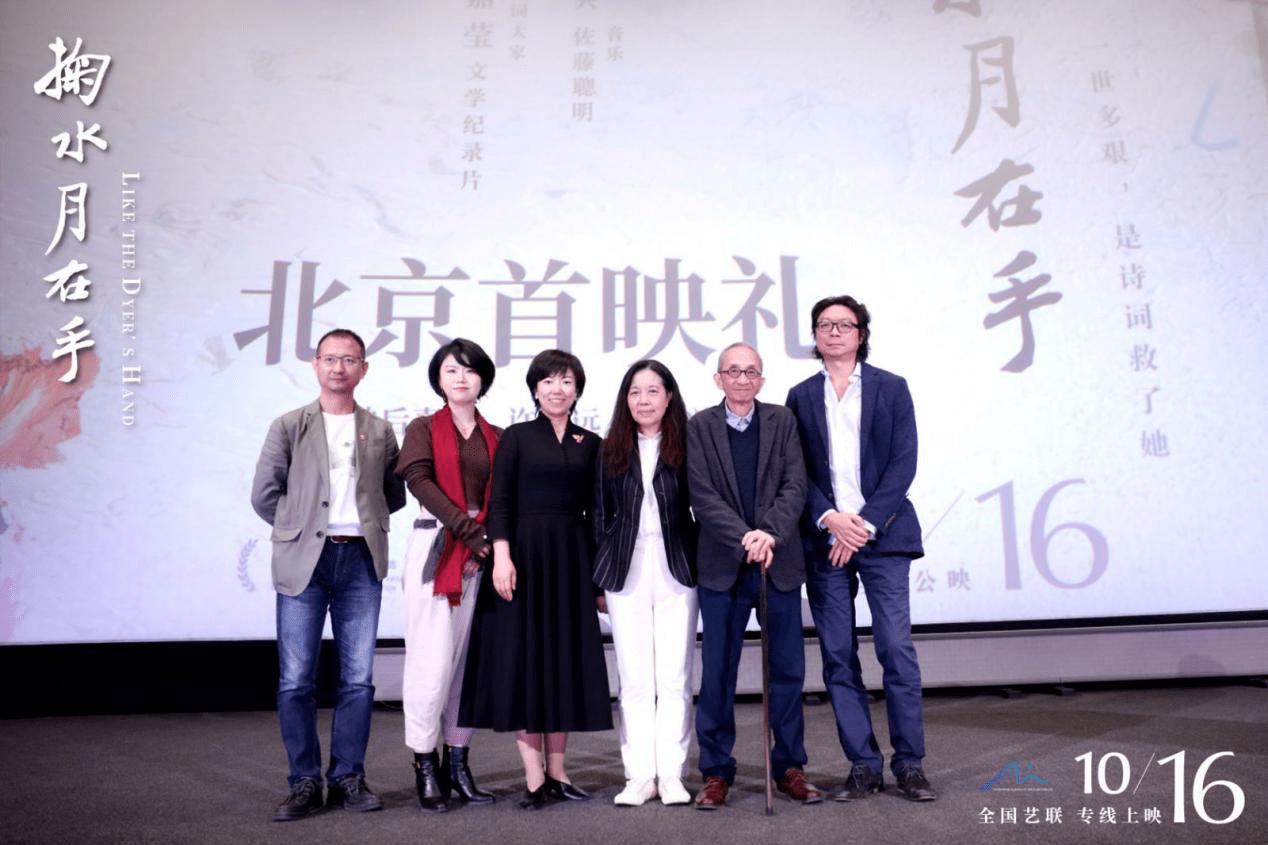 文学纪录片《掬水月在手》10月16日公映 讲述叶嘉莹诗词人生