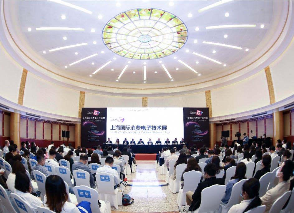 上海国际消费电子技术展览会技术组是在