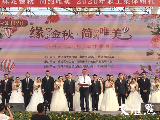 宿迁50对新人在衲田花海办集体婚礼