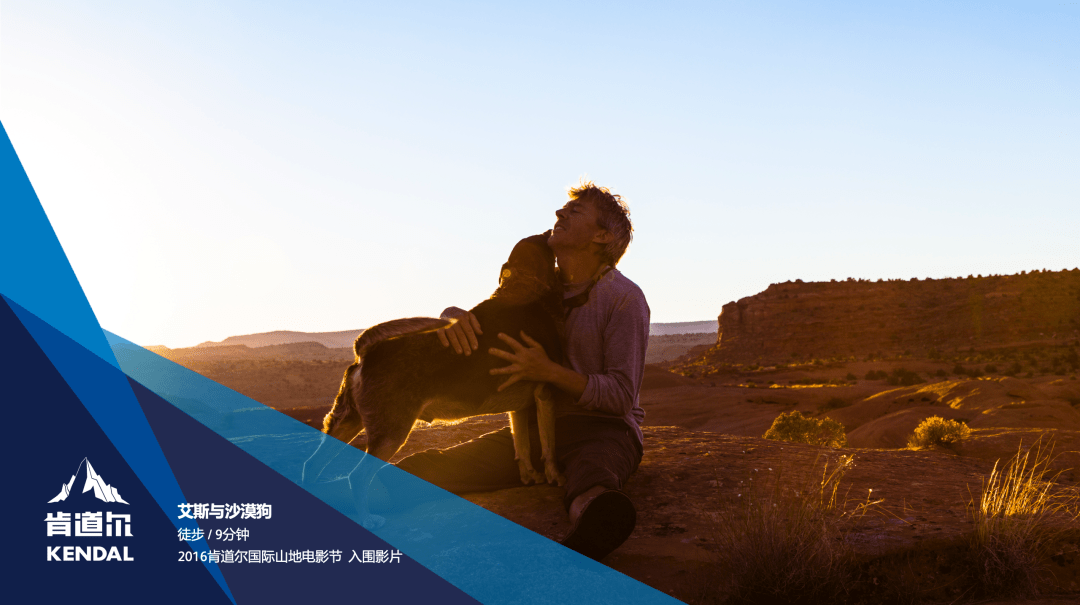 肯道尔国际山地电影展·上海站,六部佳片挑战你的肾上腺素