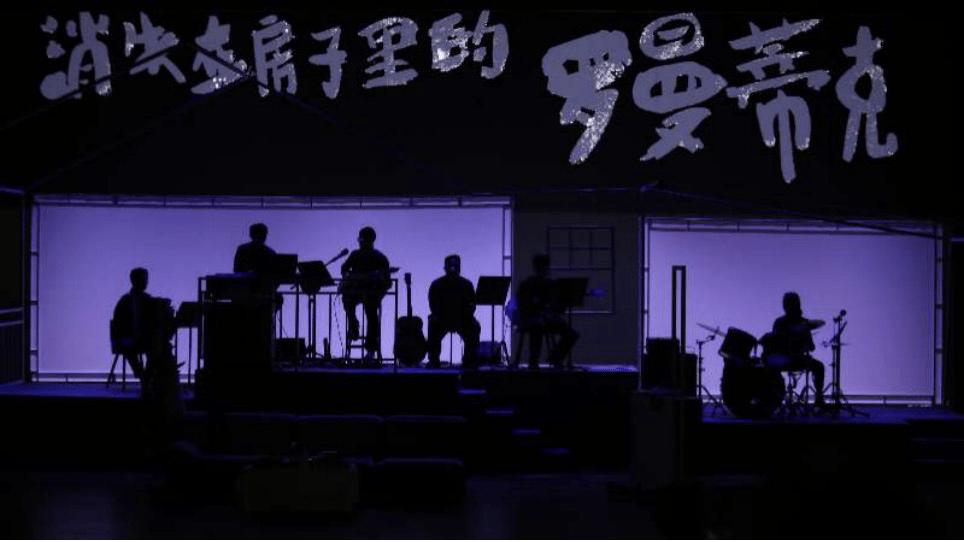 深圳音乐话剧《消失在房子里的罗曼蒂克》上演广受好评