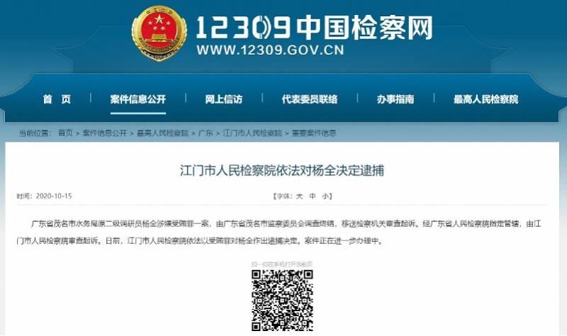 茂名市水务局原二级调研员杨全被决定逮捕,涉嫌受贿罪