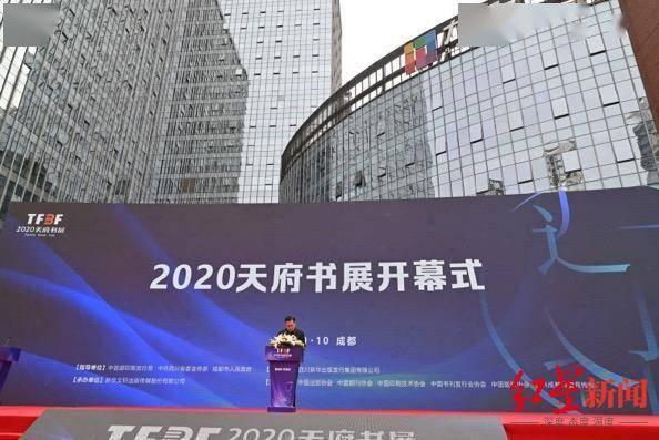 2020天府书展正式开幕:全省联动,优惠多多