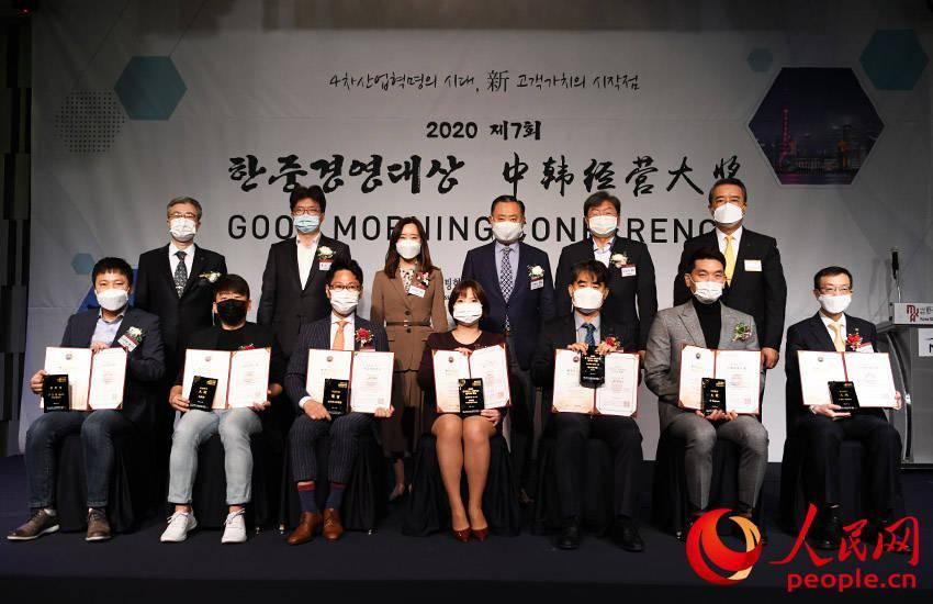 """""""2020中韩经营大奖""""颁奖典礼在首尔举行"""