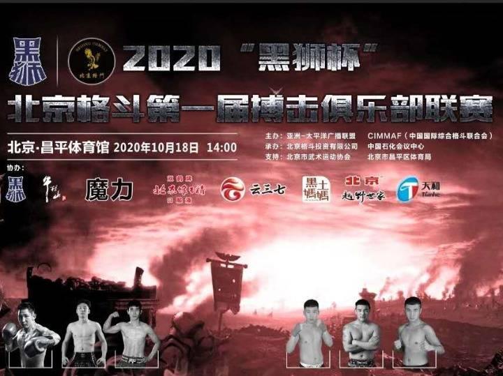北京格斗第一届搏击俱乐部联赛即将举行
