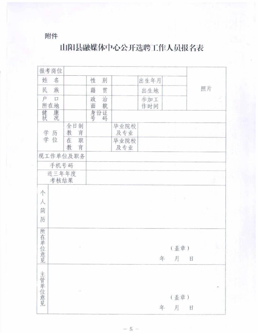 山阳县融媒体中心公开选聘7名工作人员公告