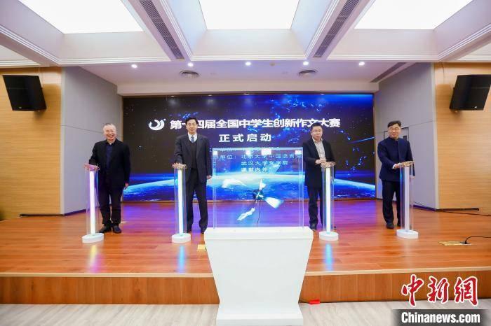 第十四届全国中学生创新作文大赛在武汉启动