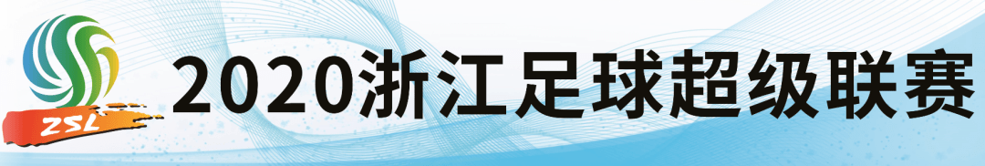 '2021欧洲杯竞猜手机软件' 浙超联赛第七轮预告:宁波大榭FC 10月17日 客场挑战义乌乐健(图2)