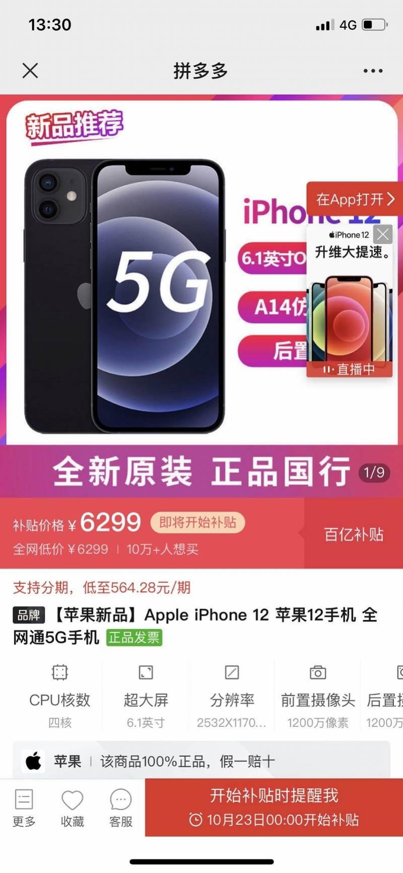 iPhone12预售火爆苹果官网被挤崩,iPhone12系列受欢迎程度已经超过苹果iPhone11