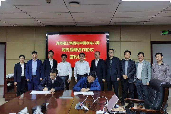 【澳门ag贵宾厅】 团体与中国水电八局签订外洋战略互助协议(图1)