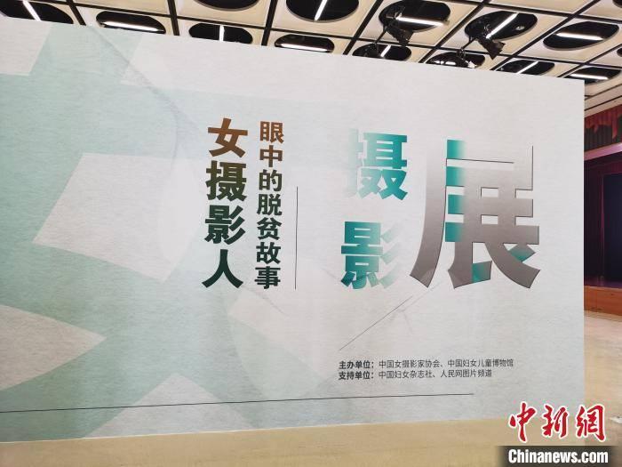 """""""女摄影人眼中的脱贫故事""""摄影展""""听她的故事""""分享会在北京举行"""