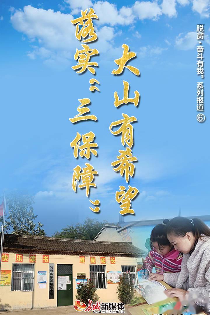 """决战脱贫 奋斗有我⑥ 涉县张锦楠:有了""""三保障"""" 未来有希望"""