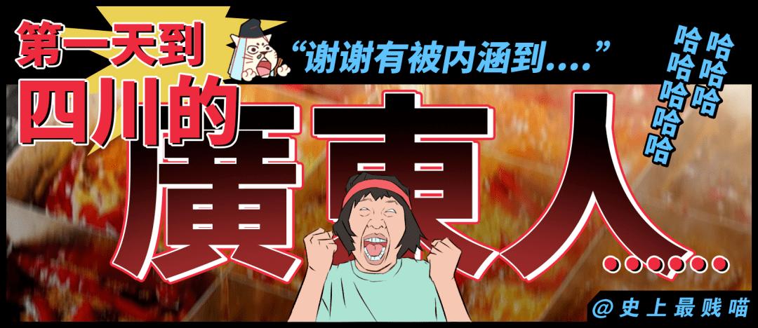 """""""第一天到四川的广东人……""""谢谢有被内涵到哈哈哈哈哈哈哈!!"""