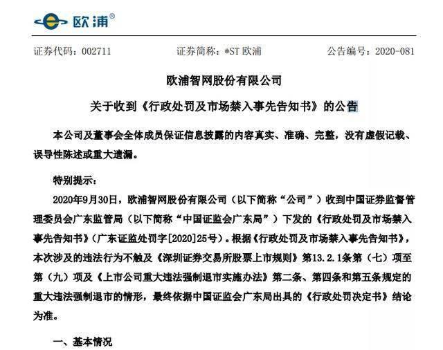 华南钢铁大王跌落史:电工创下71亿身家,今被罚90万还被限制消费