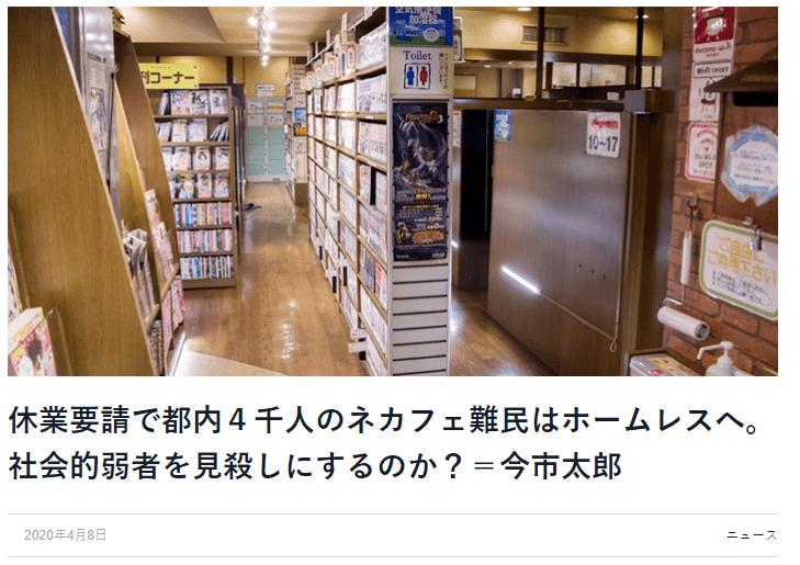 标题大意:东京都有4000网吧难民因店铺停业而无家可归,社会弱势群体会被杀死吗?