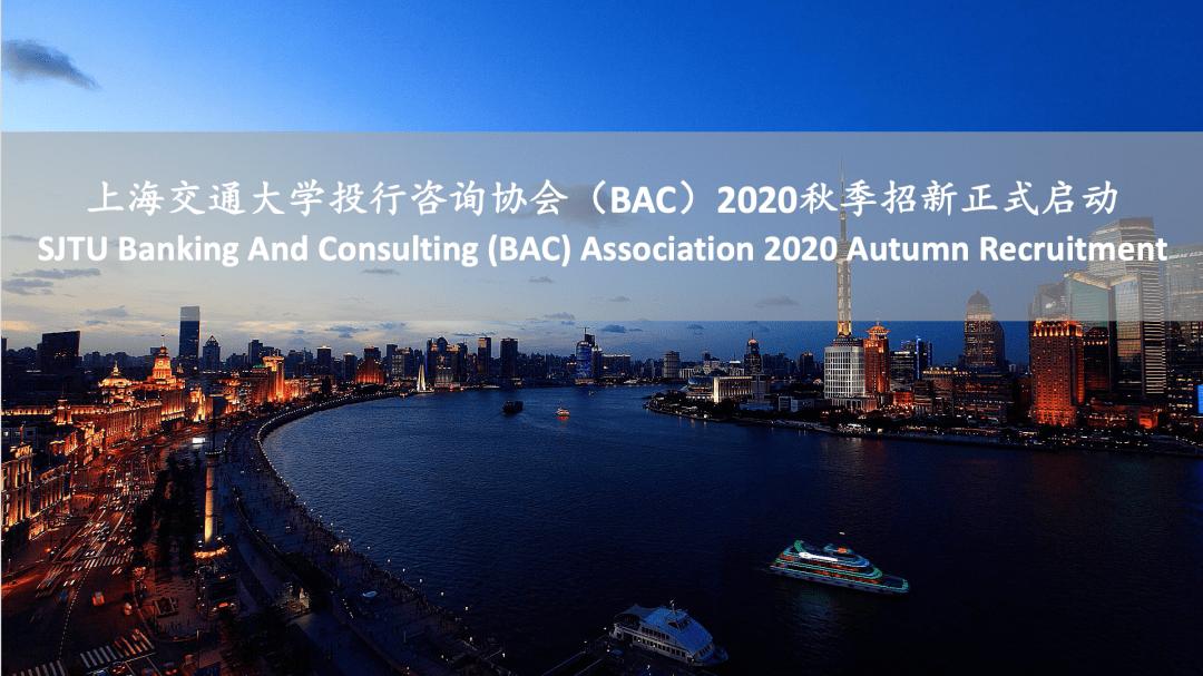 上海交通大学投行咨询协会2020秋季招新正式启动!_简历