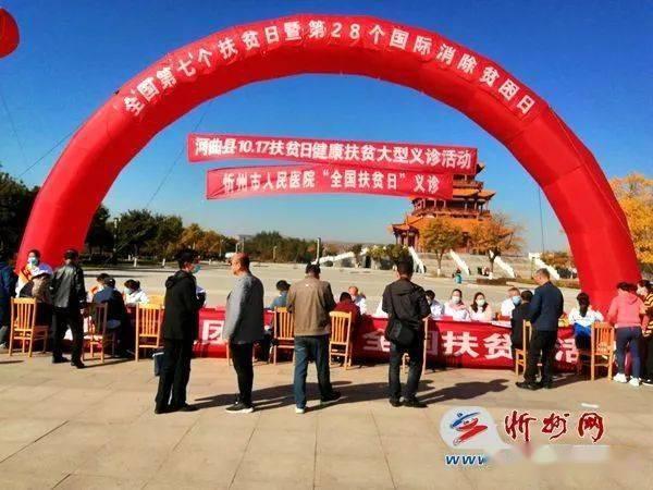 河曲县卫体局组织开展全国扶贫日义诊活动