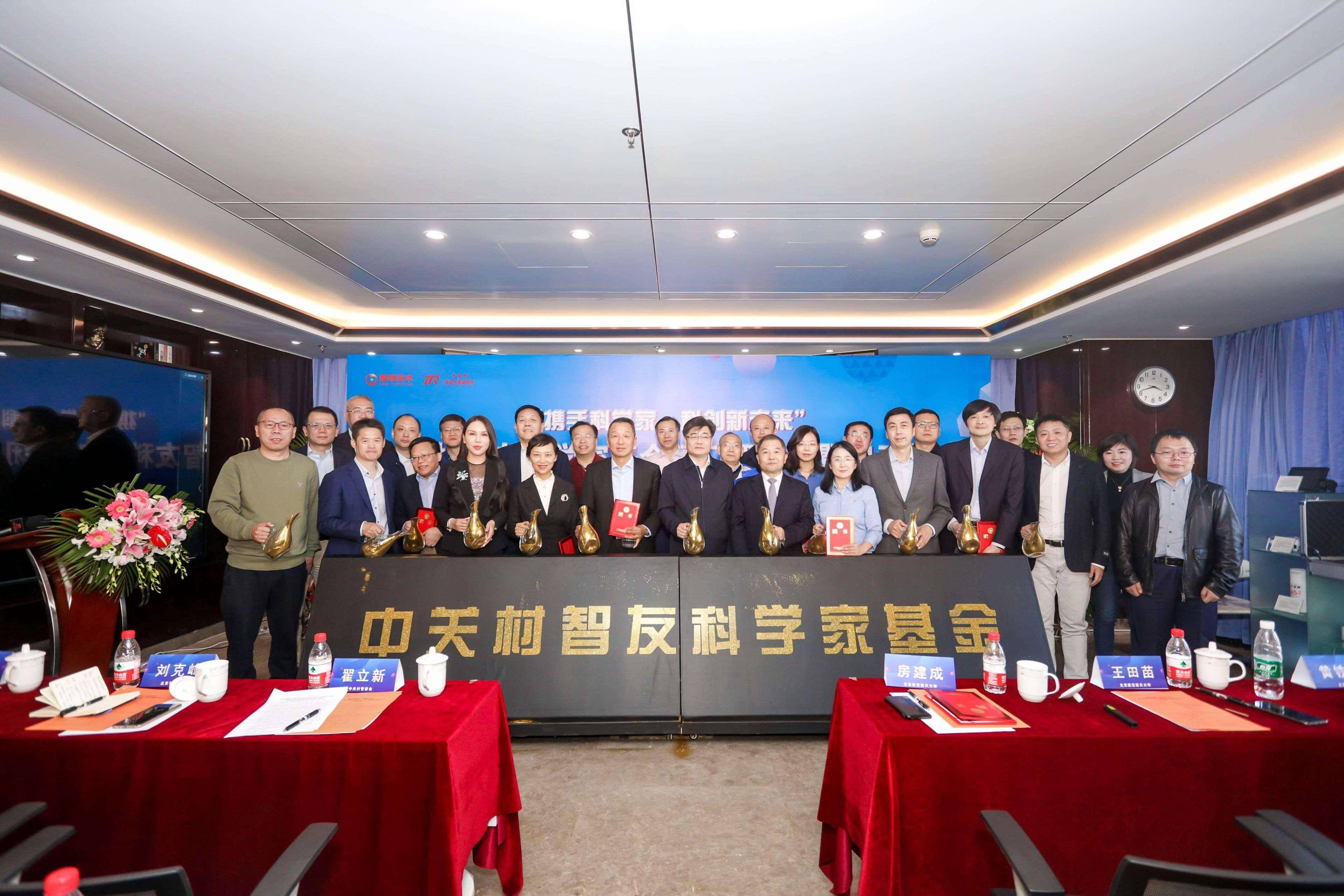 """中关村智友科学家基金启动,想要打造中国的""""沙丘路"""""""