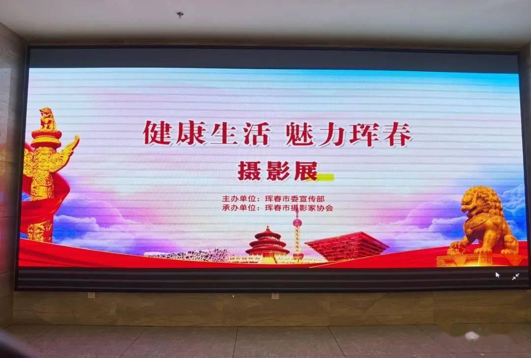 【动态资讯】珲春市委宣传部邀你来看家乡摄影展!