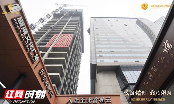 湖南文化广场今日封顶演艺湘军再塑长沙新地标