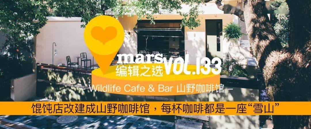 """编辑之选 馄饨店改建成山野咖啡馆,每杯咖啡都是一座""""雪山"""""""