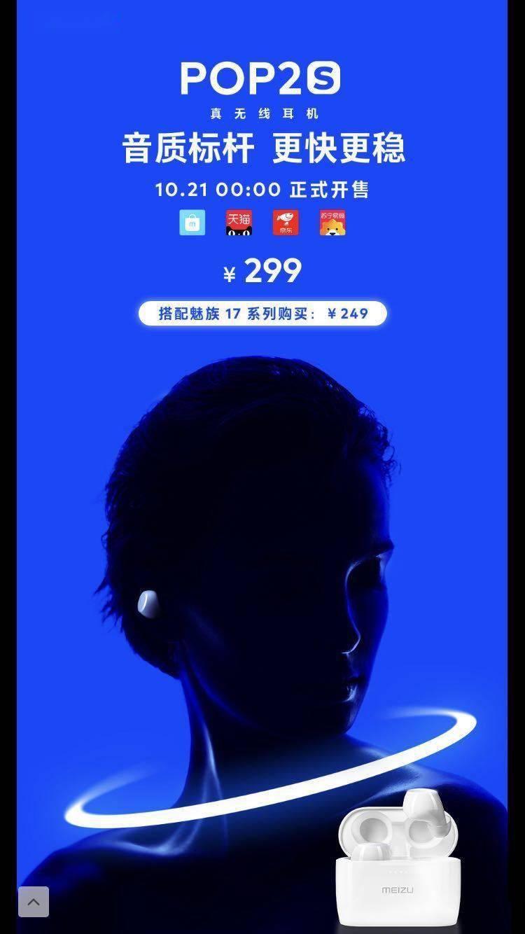 魅族发布 POP2s 真无线耳机 售价299元