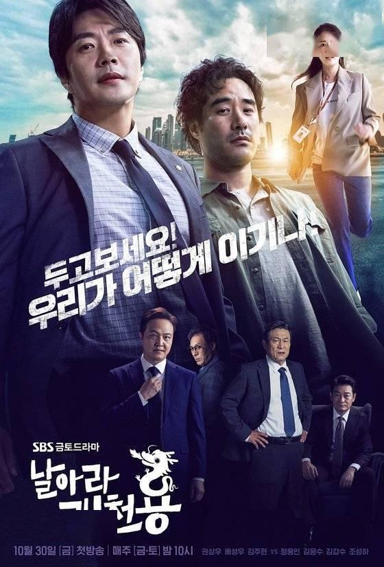 权相佑、裴晟祐主演韩剧《飞吧开天龙》10月30日开播