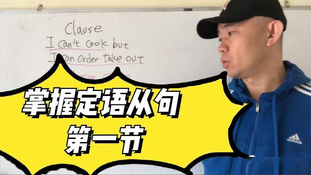 全面掌握英语难点 定语从句 第一节