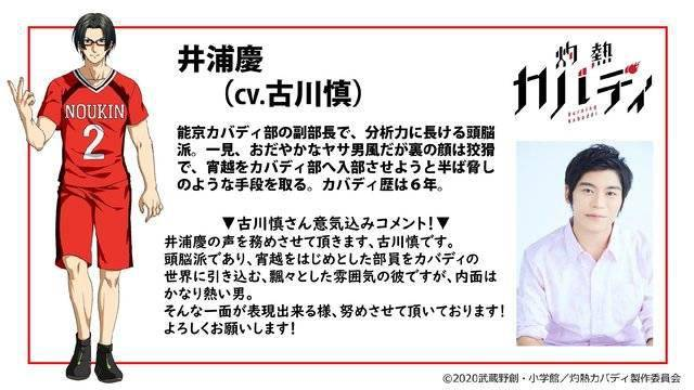 TV动画「灼热卡巴迪」公开追加声优古川慎 该作将于2021年4月放送