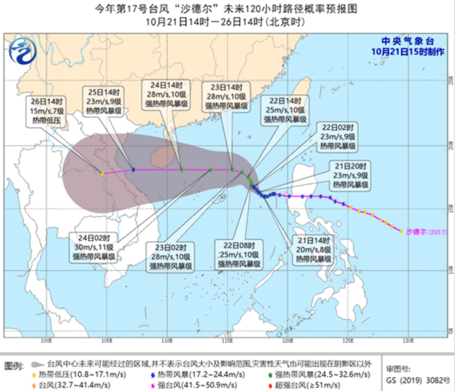 """台风""""沙德尔""""已进入南海 海浪黄色警报继续维持"""