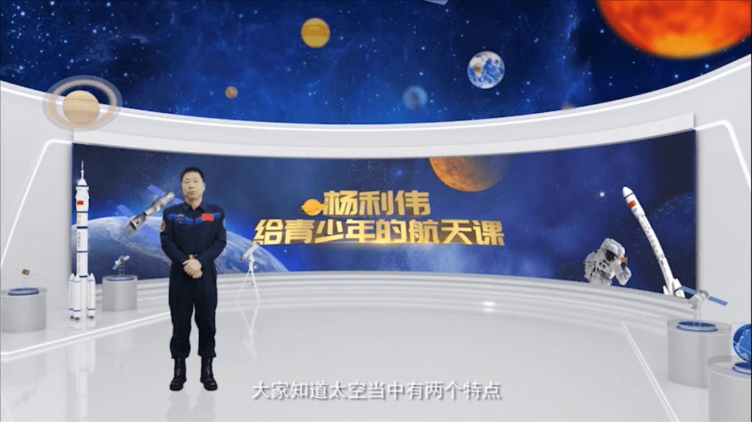 """中国航天开网课,杨利伟等""""老师""""传播""""太空梦"""""""