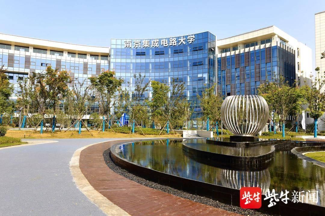 南京集成电路大学揭牌成立:非传统的大学,培养产业人才