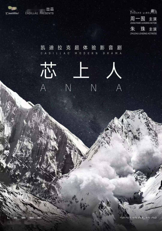 周一围、朱珠领衔超体验影音剧《芯上人》12月上海开演