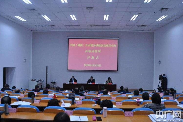中国(河南)自由商业试验区高质量生长 高级研