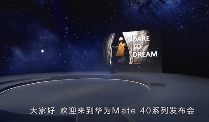 华为Mate40正式发布:性能秒天秒地,相机干翻友商