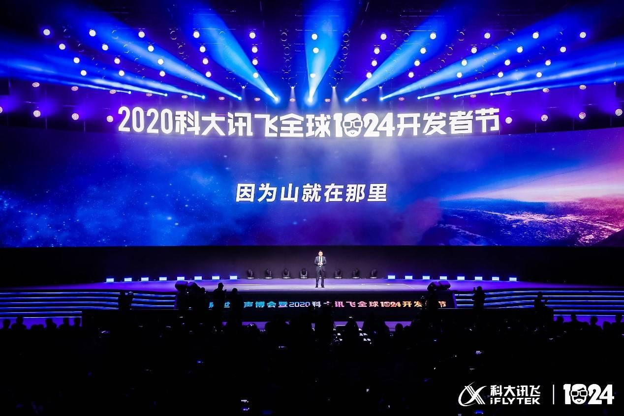 讯飞举办全球1024开发者节,刘庆峰:AI要让人获温暖感