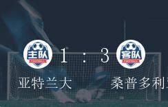 意甲第5轮,亚特兰年夜1-3不敌桑普多利亚