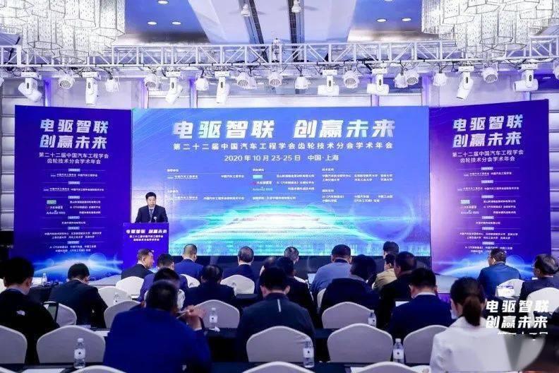 中国汽车工程学会齿轮技术分会学术年会在上海召开,齿轮传动行业研究所和上下游企业期待着这一变化