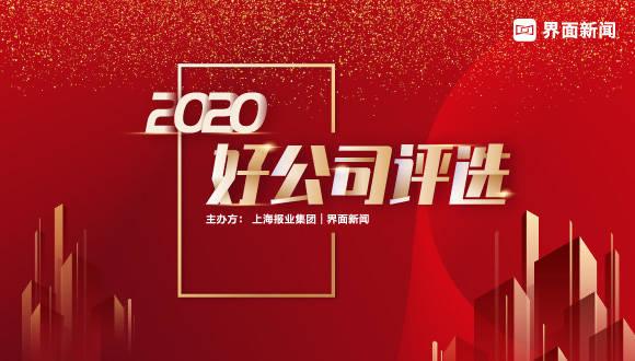 【2020好公司】入围榜单公布:终极一战,谁与争锋!