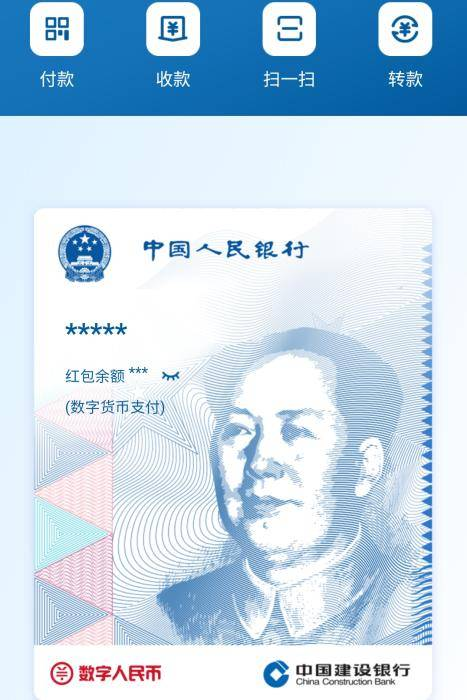 假的数字人民币钱包已出现,真的是啥样?