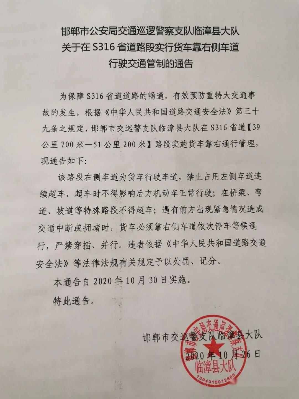 临漳交警发布重要通告