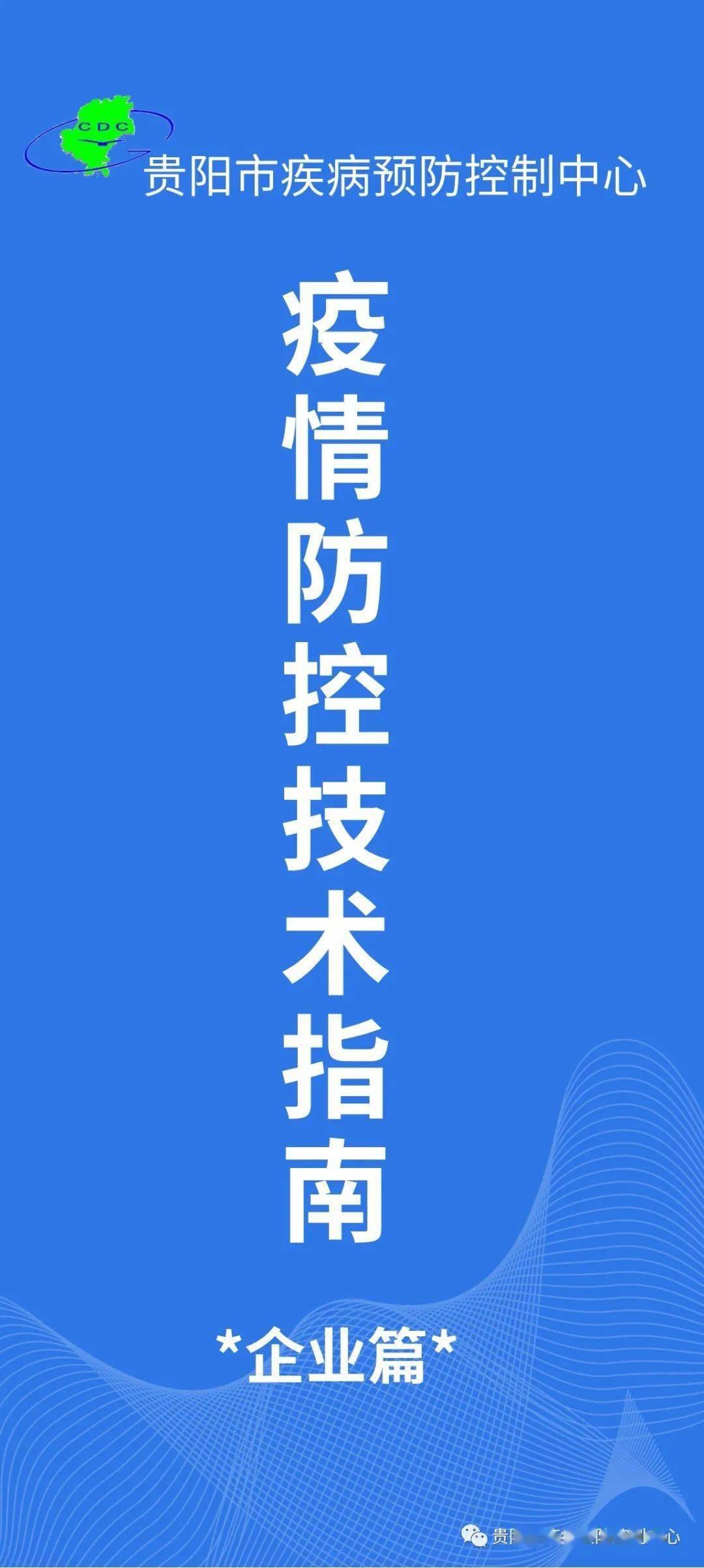 贵阳疾控提醒您:贵阳日常防疫指引——企业篇