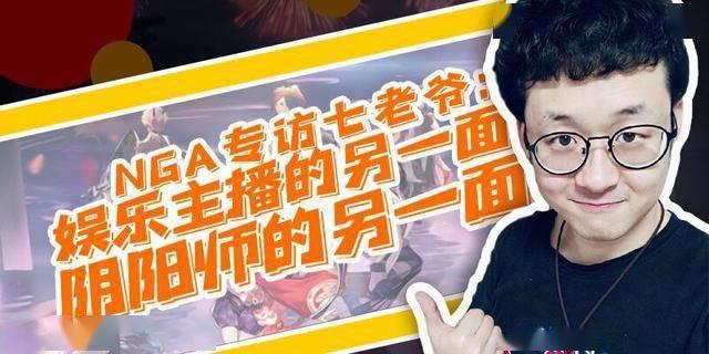 阴阳师:NGA专访七老爷:娱乐主播的另一面,阴阳师的另一面