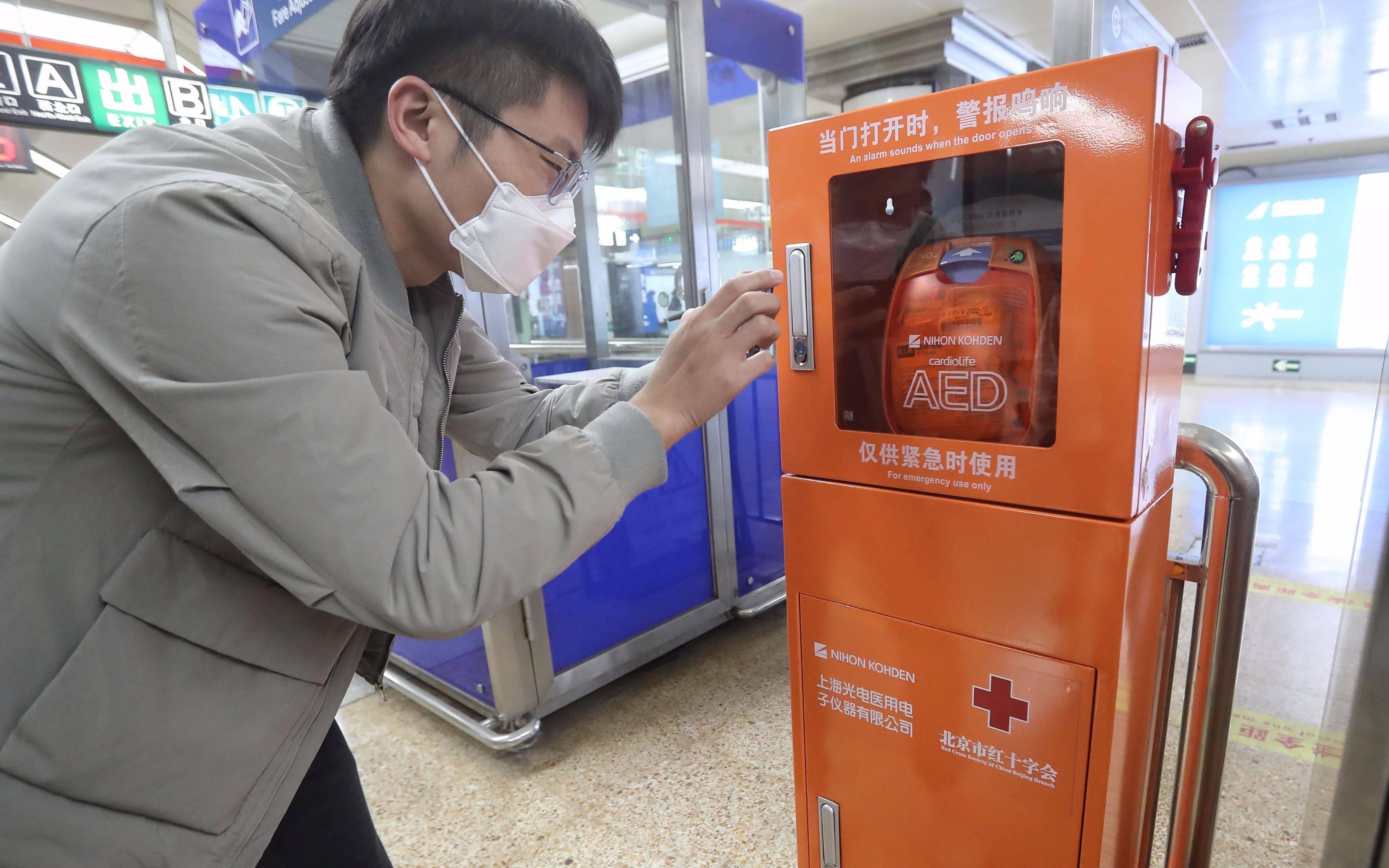 恒达注册AED设备进入北京地铁 救人你敢用吗?(图1)