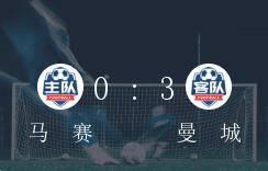 欧冠C组第2轮,曼城3-0年夜胜马赛