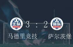 欧冠A组第2轮,马德里竞技3-2小胜萨尔茨堡