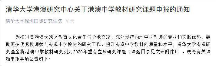 """百事3官网清华大学一中心新课题:研究""""港澳中学教材"""""""