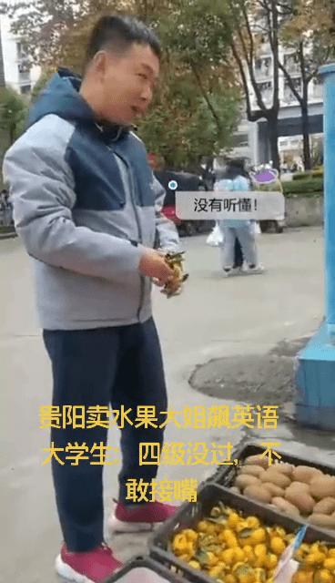 恒达注册贵阳卖水果大姐飙英语 大学生四级没过不敢接嘴…… (图2)